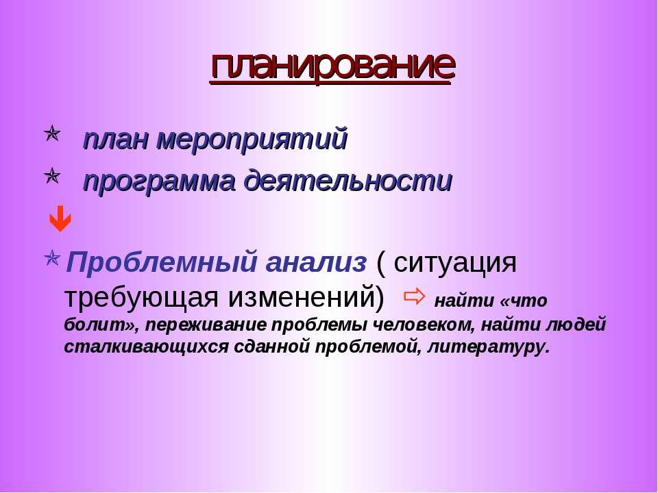 планирование план мероприятий программа деятельности Проблемный анализ ( ситу...