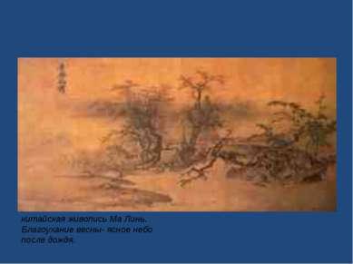 китайская живопись Ма Линь. Благоухание весны- ясное небо после дождя.