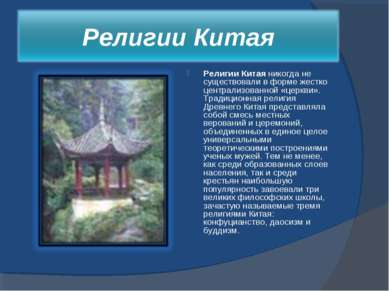 Религии Китая никогда не существовали в форме жестко централизованной «церкви...