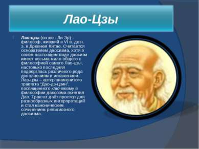 Лао-цзы (он же - Ли Эр) - философ, живший в VI в. до н. э. в Древнем Китае. С...