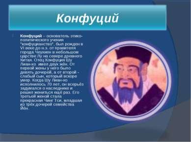 """Конфуций – основатель этико-политического учения """"конфуцианство"""", был рожден ..."""