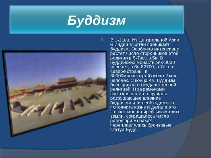В 1-11вв. Из Центральной Азии и Индии в Китай проникает буддизм. Особенно инт...
