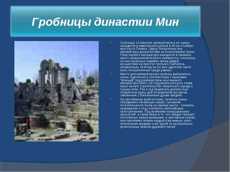 Гробницы 13 минских императоров и их супруг находятся в живописной долине в 4...