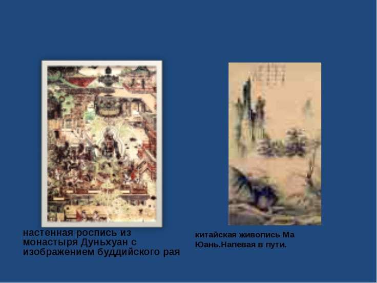 настенная роспись из монастыря Дуньхуан с изображением буддийского рая китайс...