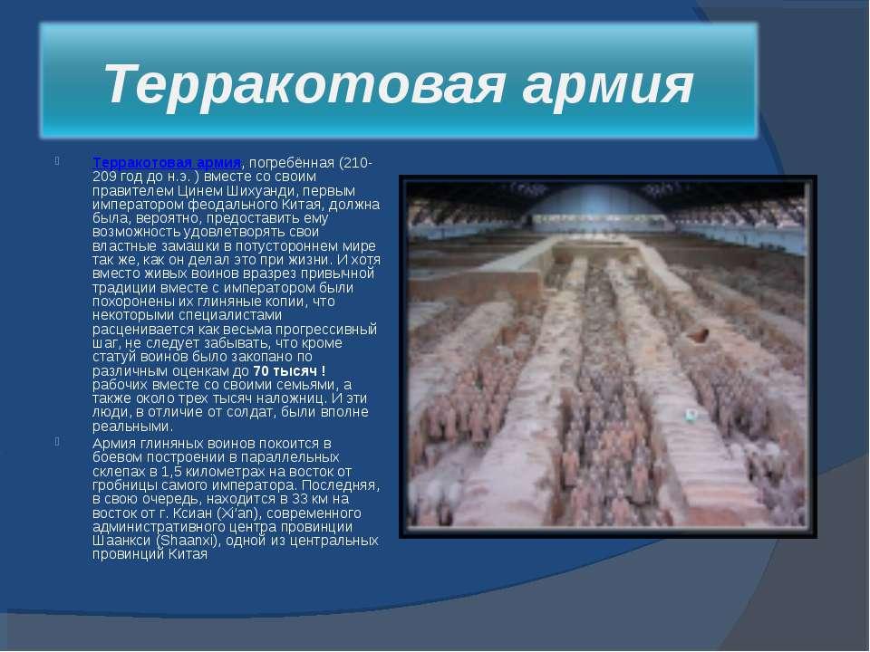 Терракотовая армия, погребённая (210-209 год до н.э. ) вместе со своим правит...