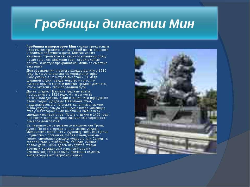 Гробницы императоров Мин служат прекрасным образчиком проявления сыновней поч...