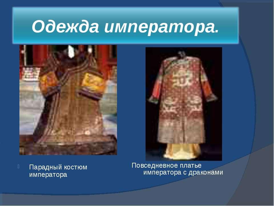 Парадный костюм императора Повседневное платье императора с драконами