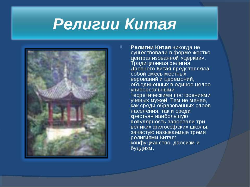 Презентация на тему древний китай