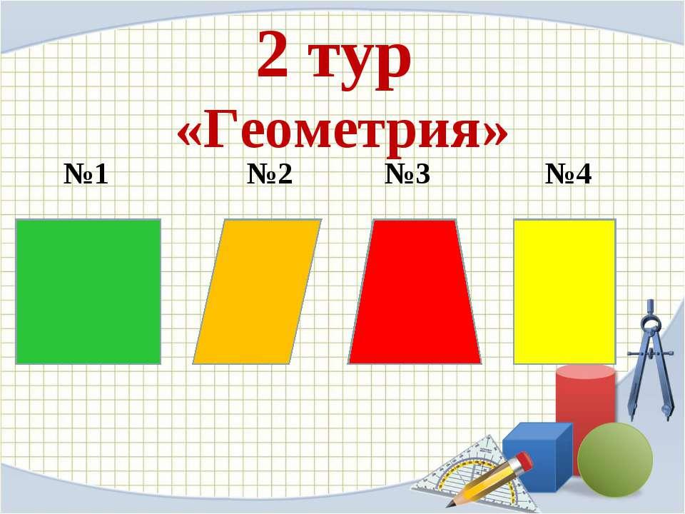 2 тур «Геометрия» №1 №2 №3 №4