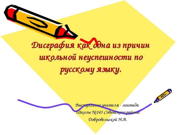 Дисграфия как одна из причин школьной неуспешности по русскому языку. Выступл...