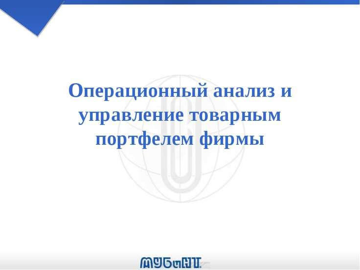 Операционный анализ и управление товарным портфелем фирмы