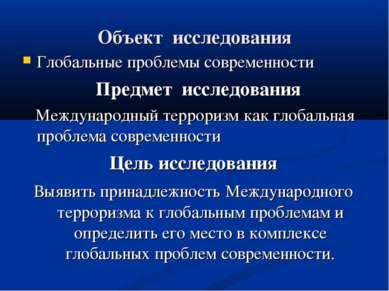 Объект исследования Глобальные проблемы современности Предмет исследования Ме...