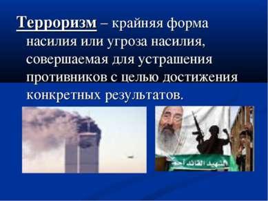 Терроризм – крайняя форма насилия или угроза насилия, совершаемая для устраше...