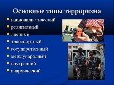 Основные типы терроризма националистический религиозный ядерный транспортный ...