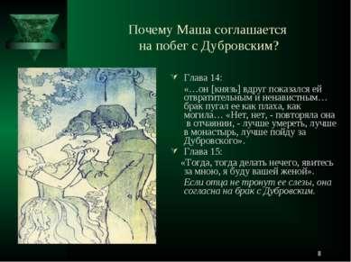 * Почему Маша соглашается на побег с Дубровским? Глава 14: «…он [князь] вдруг...