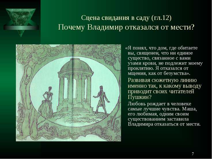 * Сцена свидания в саду (гл.12) Почему Владимир отказался от мести? «Я понял,...