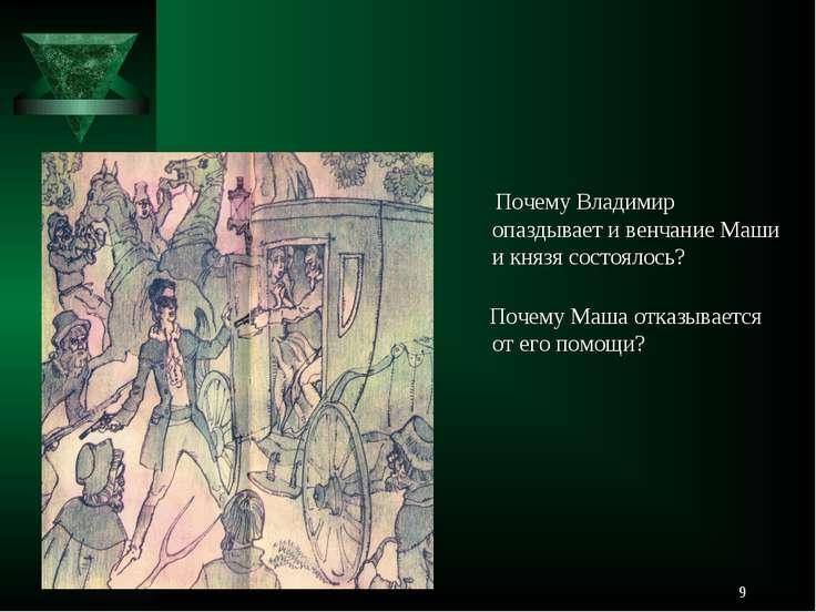 * Почему Владимир опаздывает и венчание Маши и князя состоялось? Почему Маша ...