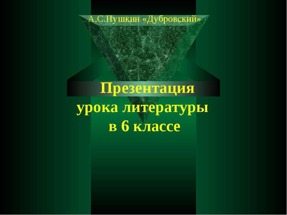 А.С.Пушкин «Дубровский» Презентация урока литературы в 6 классе