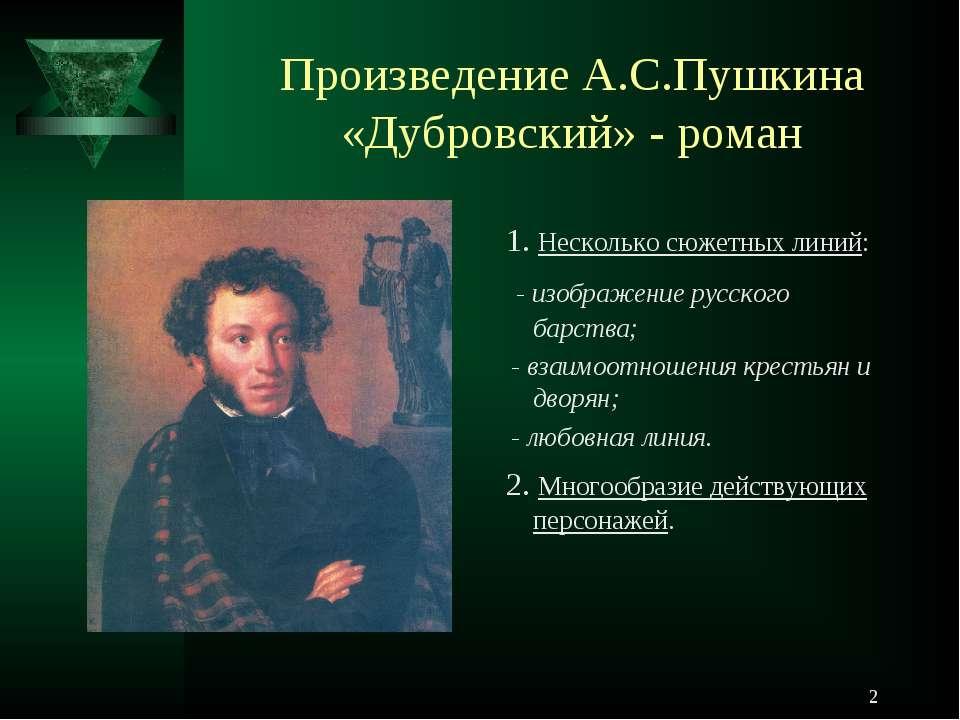 * Произведение А.С.Пушкина «Дубровский» - роман 1. Несколько сюжетных линий: ...