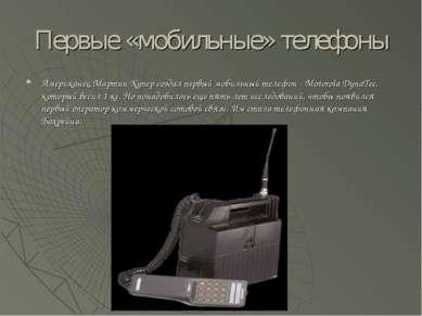 Первые «мобильные» телефоны Американец Мартин Купер создал первый мобильный т...