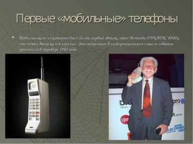 Первые «мобильные» телефоны Мобильником, из которого был сделан первый звонок...