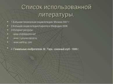 Список использованной литературы. 1.Большая техническая энциклопедия. Москва ...
