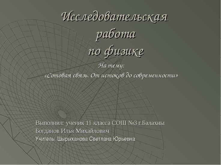 Исследовательская работа по физике На тему: «Сотовая связь. От истоков до сов...