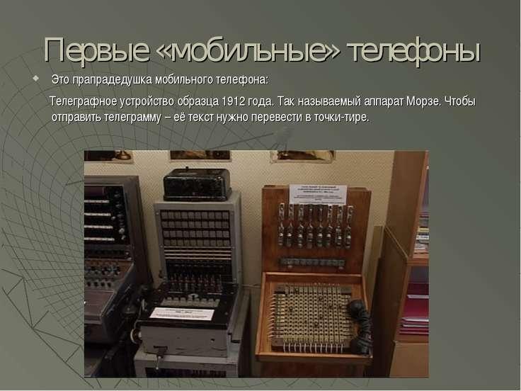 Первые «мобильные» телефоны Это прапрадедушка мобильного телефона: Телеграфно...