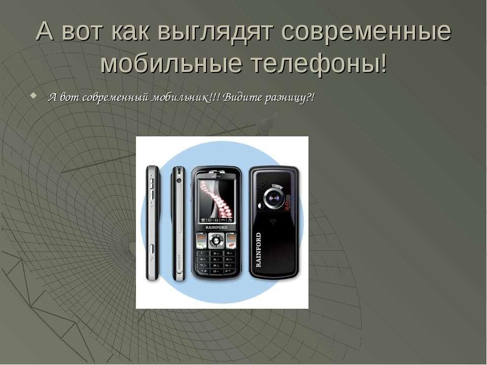 А вот как выглядят современные мобильные телефоны! А вот современный мобильни...
