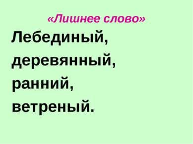 «Лишнее слово» Лебединый, деревянный, ранний, ветреный.