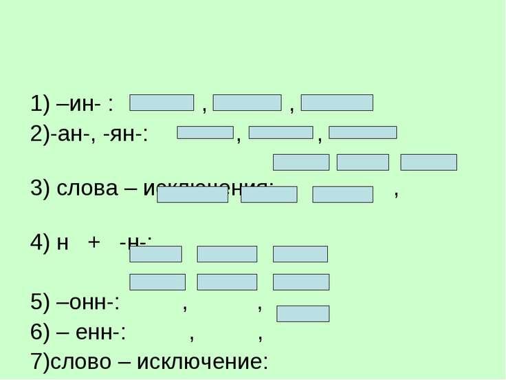 1) –ин- : , , 2)-ан-, -ян-: , , 3) слова – исключения: , , 4) н + -н-: , , 5)...