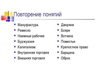 Повторение понятий Мануфактура Ремесло Наемные рабочие Буржуазия Капитализм В...