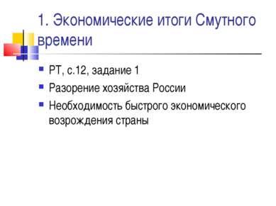1. Экономические итоги Смутного времени РТ, с.12, задание 1 Разорение хозяйст...