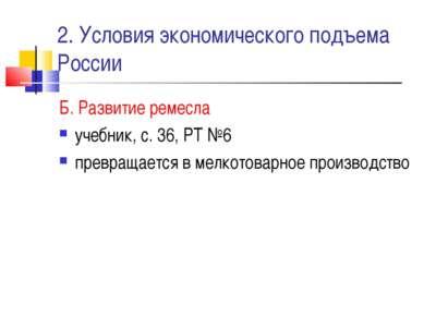 2. Условия экономического подъема России Б. Развитие ремесла учебник, с. 36, ...