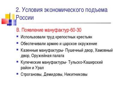 2. Условия экономического подъема России В. Появление мануфактур-60-30 Исполь...