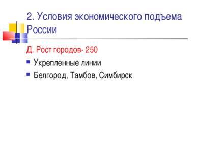 2. Условия экономического подъема России Д. Рост городов- 250 Укрепленные лин...