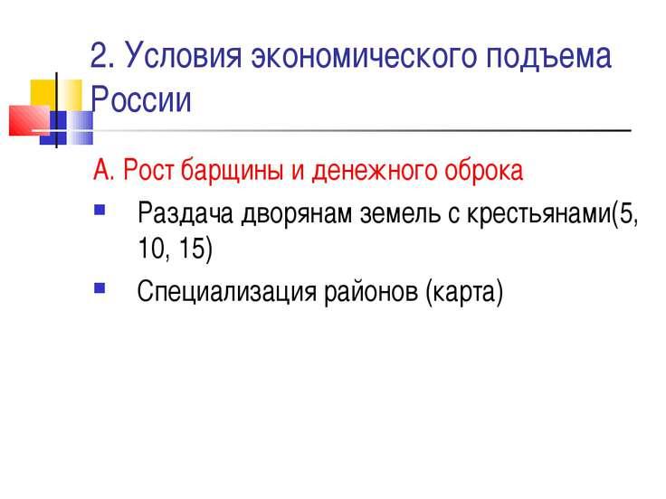 2. Условия экономического подъема России А. Рост барщины и денежного оброка Р...