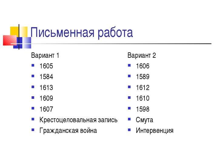 Письменная работа Вариант 1 1605 1584 1613 1609 1607 Крестоцеловальная запись...