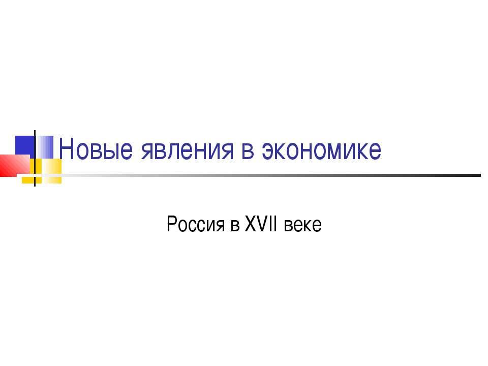 Новые явления в экономике Россия в XVII веке