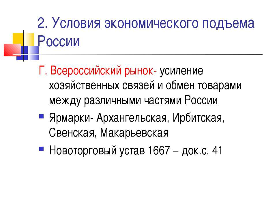 2. Условия экономического подъема России Г. Всероссийский рынок- усиление хоз...