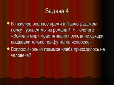 Задача 4 В тяжелое военное время в Павлоградском полку- узнаем мы из романа Л...