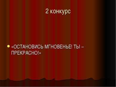 2 конкурс «ОСТАНОВИСЬ МГНОВЕНЬЕ! ТЫ – ПРЕКРАСНО!»