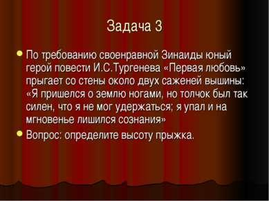 Задача 3 По требованию своенравной Зинаиды юный герой повести И.С.Тургенева «...