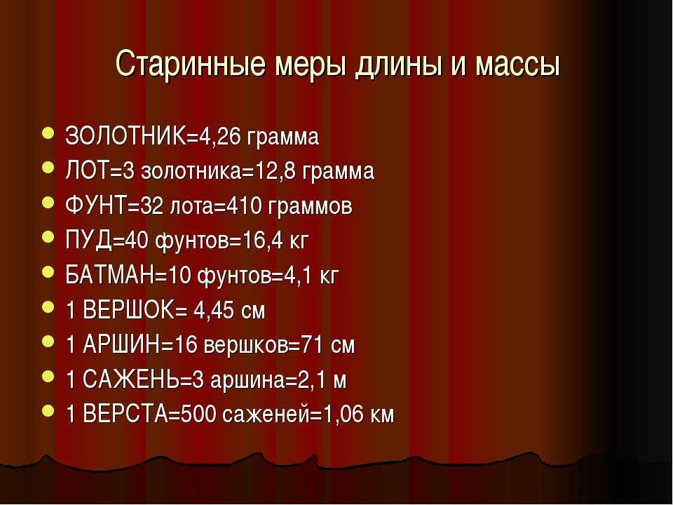 Старинные меры длины и массы ЗОЛОТНИК=4,26 грамма ЛОТ=3 золотника=12,8 грамма...