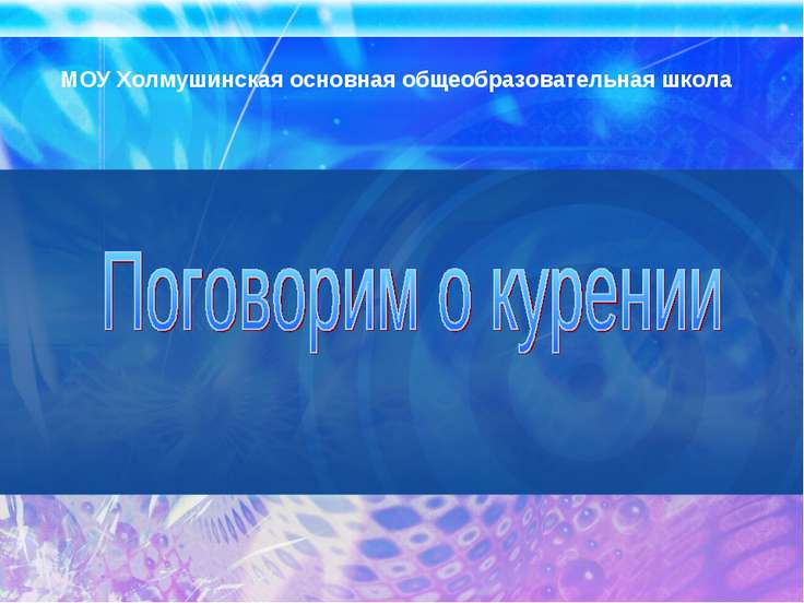 МОУ Холмушинская основная общеобразовательная школа
