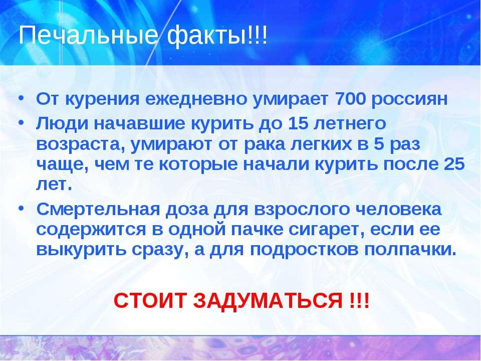 Печальные факты!!! От курения ежедневно умирает 700 россиян Люди начавшие кур...