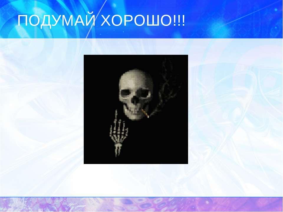 ПОДУМАЙ ХОРОШО!!!