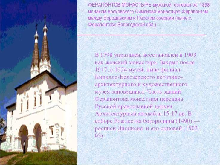 В 1798 упразднен, восстановлен в 1903 как женский монастырь. Закрыт после 191...