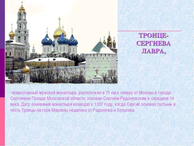 православный мужской монастырь, расположен в 71 км к северу от Москвы в город...