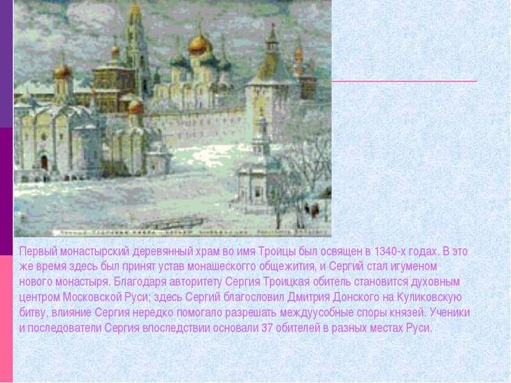 Первый монастырский деревянный храм во имя Троицы был освящен в 1340-х годах....